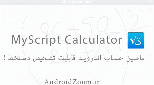 MyScriptCalculator For Android