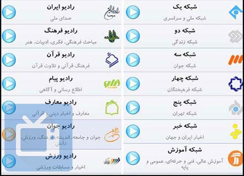 Simaye Hamrah TV app