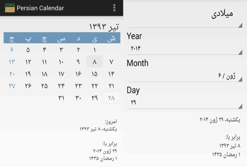Persian Calendar For Android