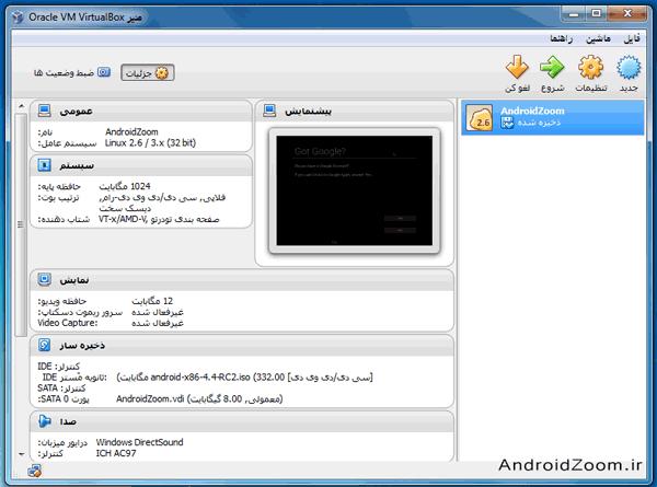 virtual machine - linux