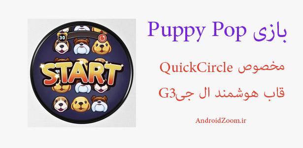 بازی Puppy pop
