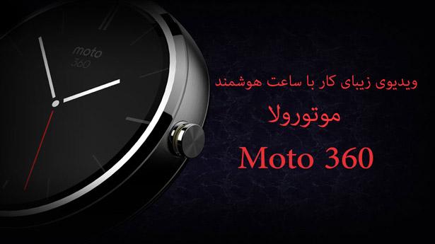موتورولا موتو 360