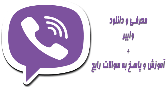 Viber | Free calls, text and picture sharing with anyone