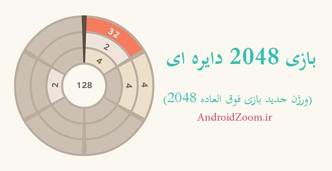 بازی 2048 دایره ای