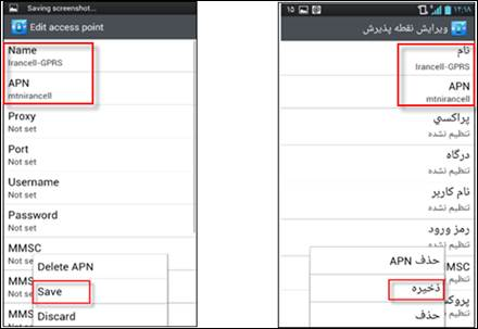 Andorid05_AndroidZoom_ir