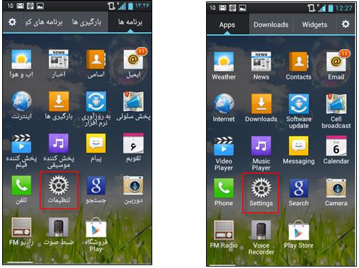 Andorid401_AndroidZoom_ir