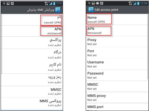 نحوه فعال سازی اینترنت 3G ایرانسلAndorid406_AndroidZoom_ir