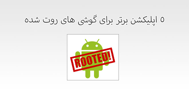 five top app for rooted android devices