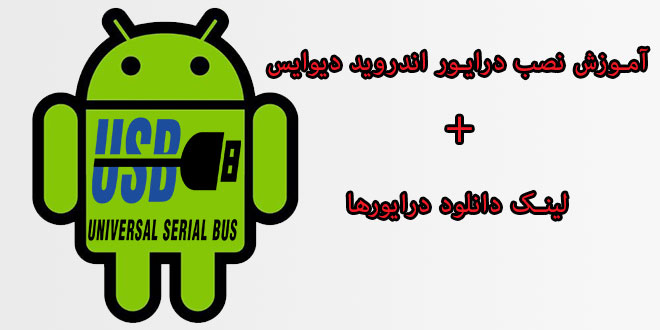 usb adb and fastboot-drivers for all android device