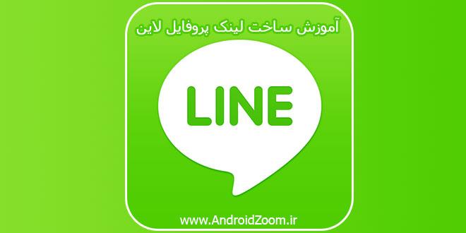 آدرس Line چگونه بسازیم ؟