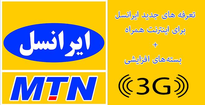 تعرفه های اینترنت ایرانسل