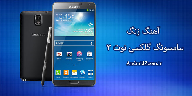 samsung galaxy note 3 ringtone