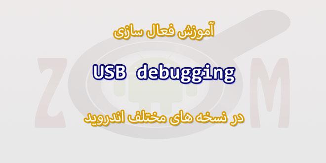 usb debugging را در ورژنهای مختلف اندروید چطور فعال کنیم؟