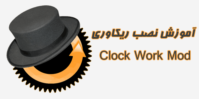 ClockworkMod Recovery