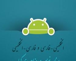 persiandic - androidzoom.ir
