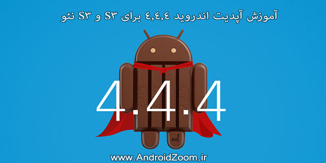 android-4.4.4-kitkat-s3