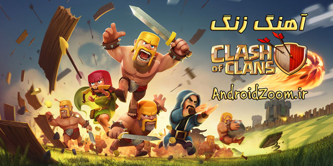 Clash Of Clan Ringtones