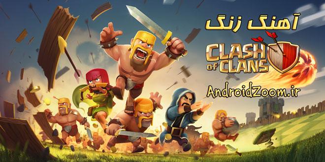 Clash Of Clan Ringtones