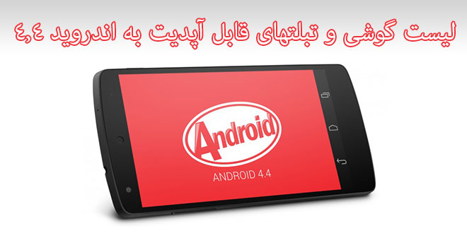 List Android Phones Kit kat