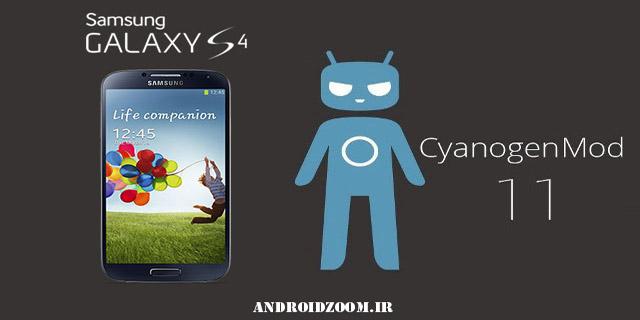 سیانوژن مود برای گلکسی s4