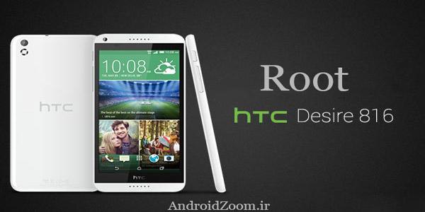 روت htc desire 816