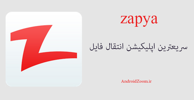 انتقال فایل با zapya