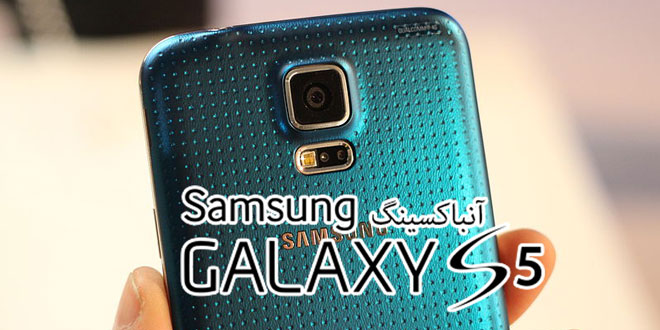 samsung galaxy s5 unboxing