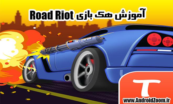 road-riot