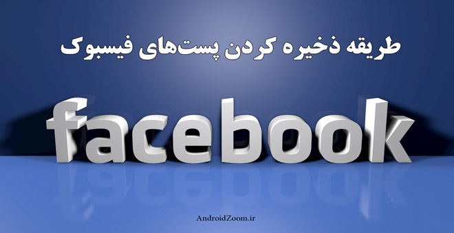 save facebook posts