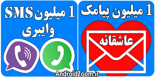 one milion sms
