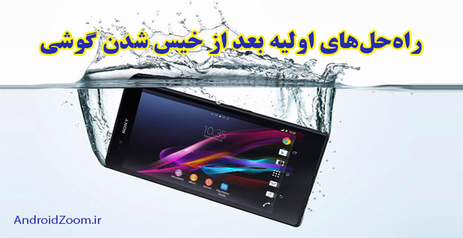 save phone after get wet