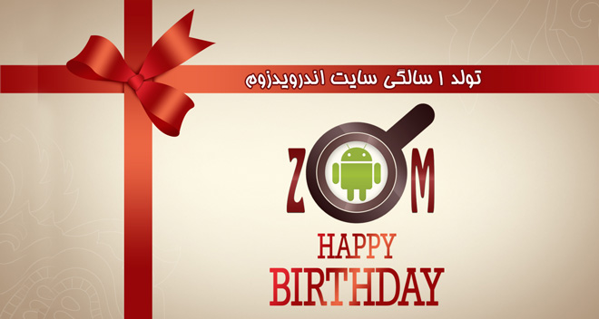 hbd-AndroidZoom