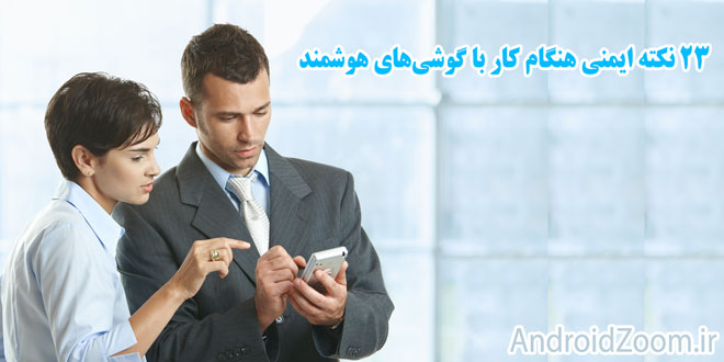 information-safer-smartphone-use