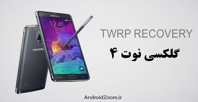 note 4 twrp