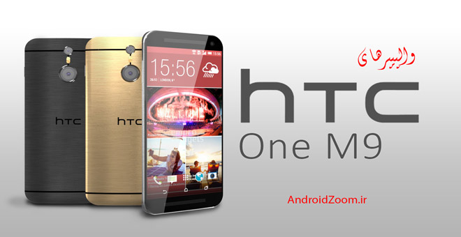 htc one m9 wallpapers