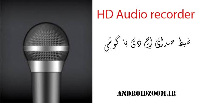 hd audio recorder