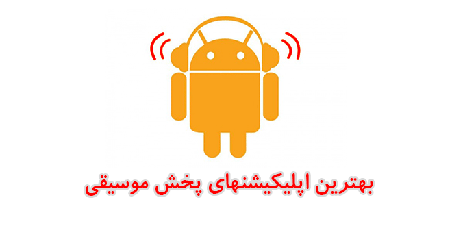 android-music-AndroidZoom