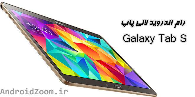 galaxy-tab-s-AndroidZoom-ir