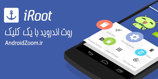 iroot-AndroidZoom-ir