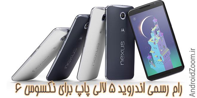nexus6-android5