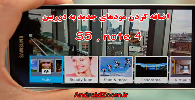 extra camera mode for s5 and note 4