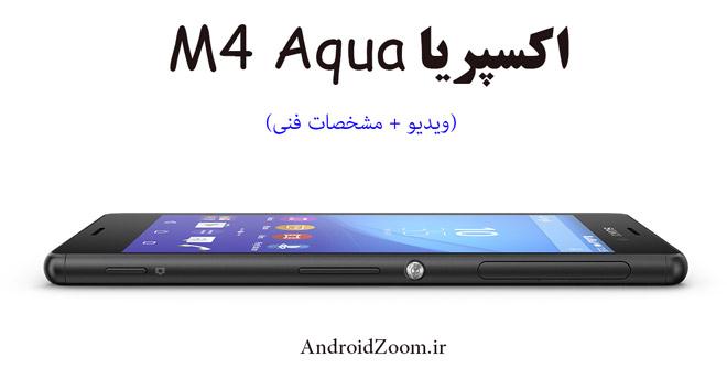 اکسپریا m4 aqua