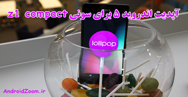 z1 compact lollipop