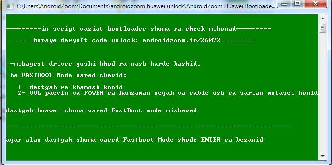 androidzoom-huawei-unlocker