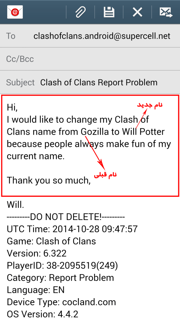 change-name-clash-of-clans-02