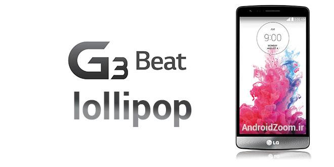 lg3-beat-lollipop