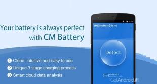 cm battery