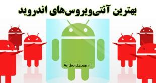 android antrivirus