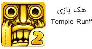 templerun2-hack