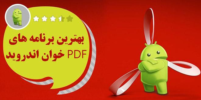 برنامه PDF خوان اندروید